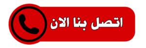 اتصل الان فني ستلايت الكويت